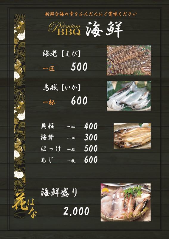 02 海鮮.JPG