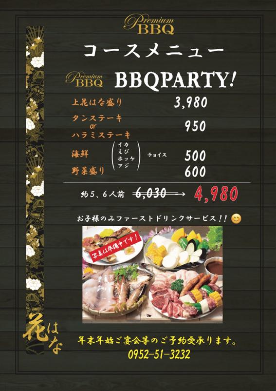09 コースメニュー.JPG