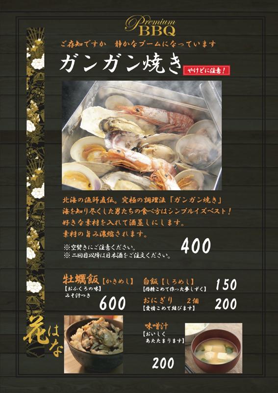 10 がんがん焼き.JPG