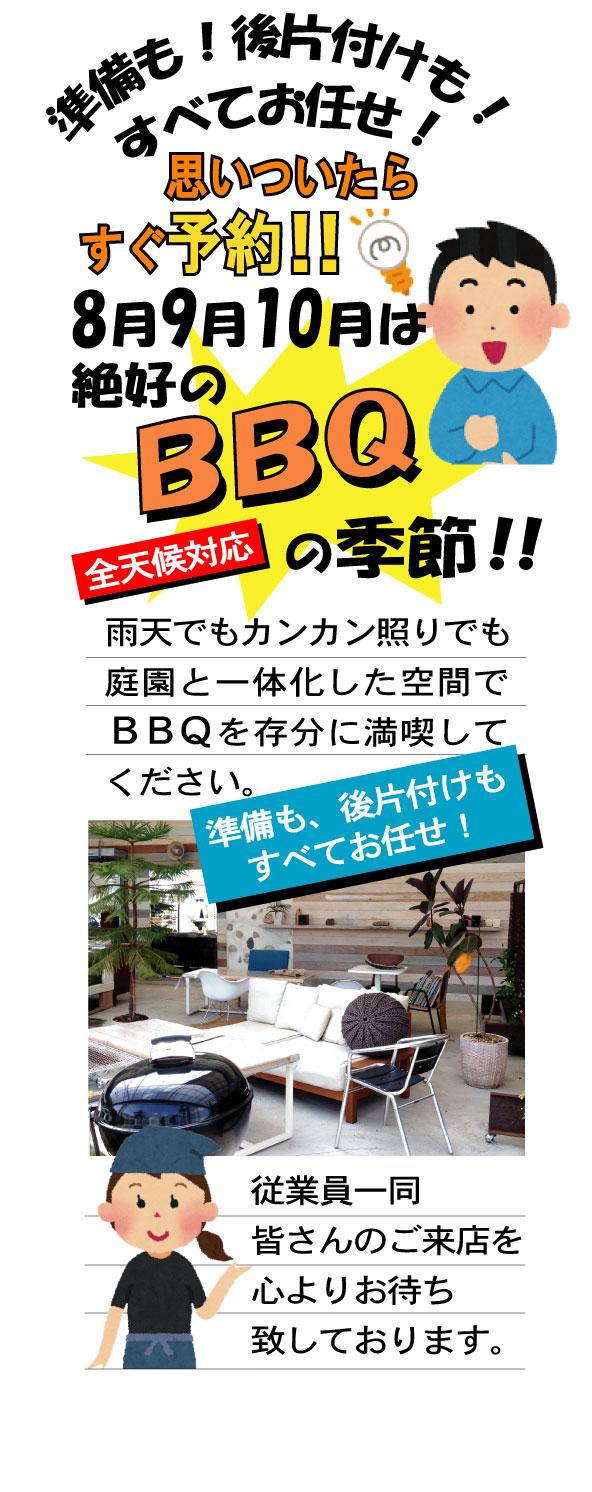BBQ全天候型.jpg